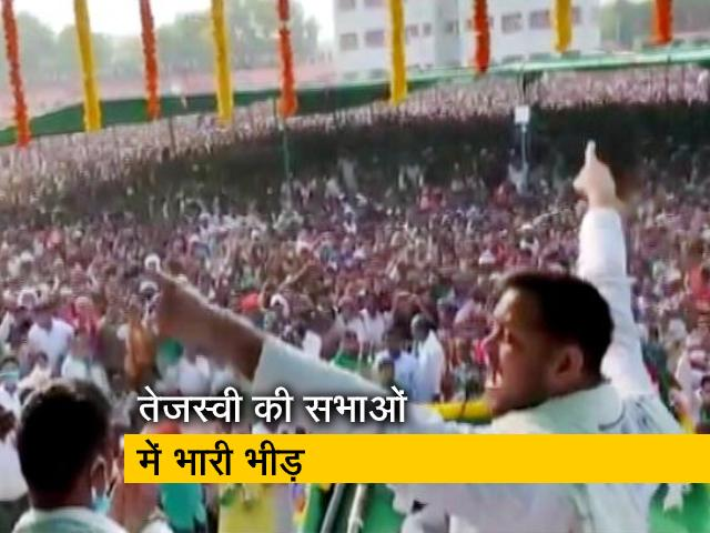 Videos : तेजस्वी की सभा में जुट रही भीड़ पर BJP का विश्लेषण