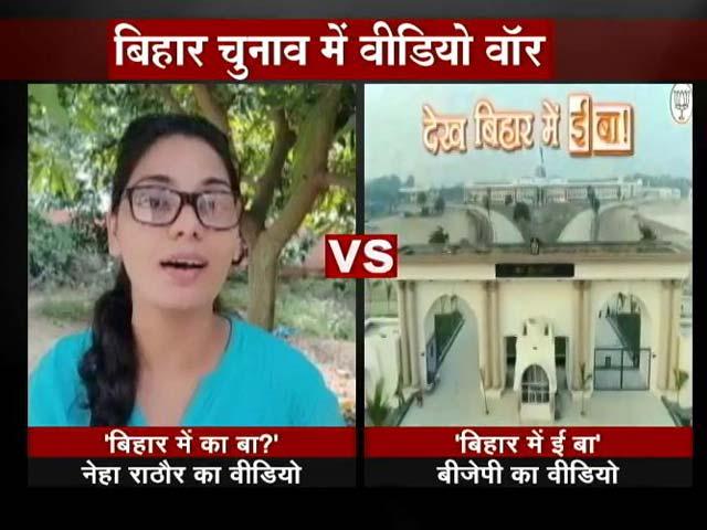 Video : बिहार का दंगल: 'बंबई में का बा' की तर्ज पर बन रहे हैं वीडियो