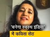 Videos : 'बनेगा स्वस्थ इंडिया' में कविता सेठ ने गुनगुनाया 'जीते हैं चल'