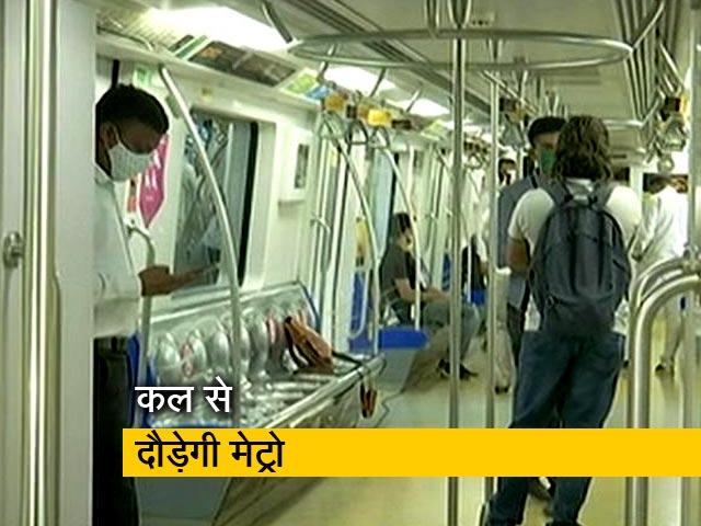 Video : मुंबई मेट्रो की तैयारी पूरी, 7 महीने बाद सोमवार से शुरू होगी सेवा