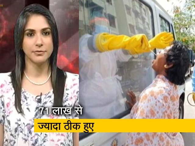 Video : भारत में कोरोना के मामलों में गिरावट लेकिन फिर भी सतर्कता जरूरी क्यों?