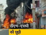 Video : बिहार का दंगल: मुंगेर गोलीकांड के खिलाफ हिंसक प्रदर्शन