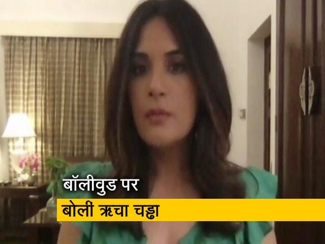 Videos : ऋचा चड्ढा ने बॉलीवुड की एकजुटता पर कहा, सब एक-दूसरे की इज्जत करते हैं