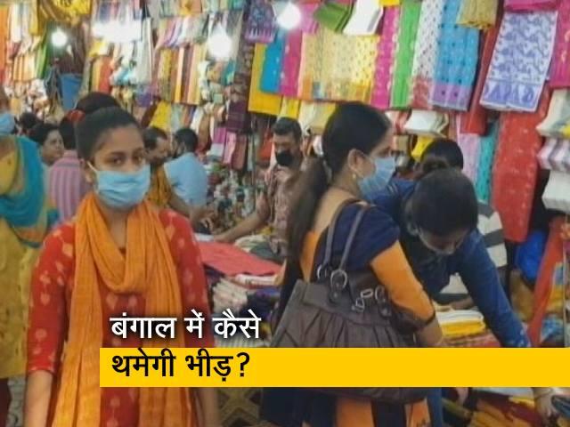 Videos : पश्चिम बंगाल : दुर्गा पूजा और कोरोना का खतरा