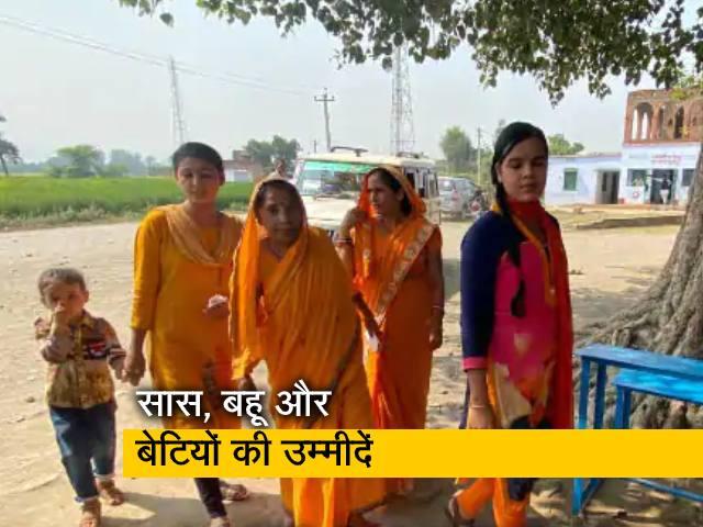 Videos : बिहार विधानसभा चुनाव: क्या सोचती हैं तीन पीढ़ियों की महिलाएं?