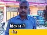 Video : दिल्ली के लोदी कॉलोनी थाने में गाड़ी चोरी के आरोपी की मौत