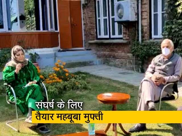 Videos : महबूबा मुफ्ती ने फारूक अब्दुल्ला-उमर अब्दुल्ला से की मुलाकात