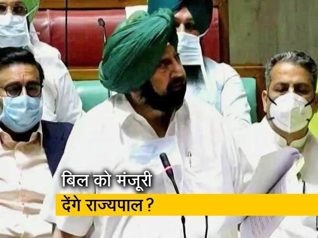Videos : कृषि बिल : CM अमरिंदर बोले- 'मैं इस्तीफे से नहीं डरता'