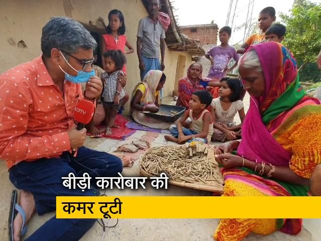 Video : बिहार : जमुई में बीड़ी कारोबार से जुड़े 10 लाख लोग भुखमरी के कगार पर