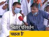 Video : नीतीश सरकार पर तेजस्वी का हमला, 'बिहार की जनता गुस्से में है'