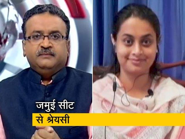 Video : बिहार चुनाव : NDTV से बोलीं श्रेयसी सिंह- राजनीति में दिख रही नई पीढ़ी