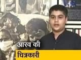 Video : बाल कलाकार आरव वर्मा की चित्रकारी से दंग रह गए अमिताभ