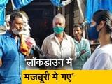 Video : चुनाव से ज्यादा रोजगार की चिंता, 'अच्छी सरकार मिले तो मुंबई क्यों आएंगे?'