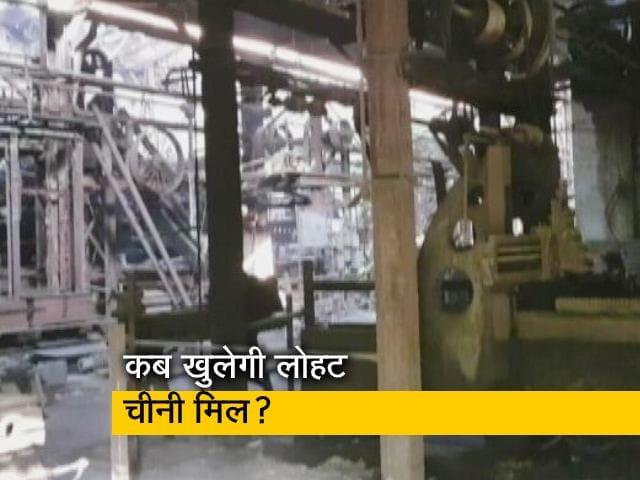 Videos : 1997 से बंद है बिहार में लोहट की चीनी मिल, अब भी कर्मचारी करते हैं रखवाली