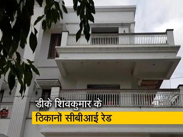 Videos : कर्नाटक प्रदेश कांग्रेस अध्यक्ष डीके शिवकुमार के 14 ठिकानों पर छापेमारी