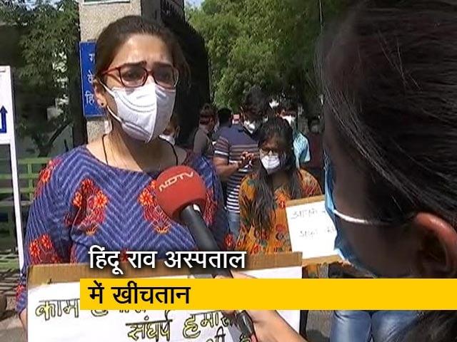 Videos : हिंदू राव अस्पताल में काम बंद, वेतन के लिए डॉक्टरों ने किया था प्रदर्शन