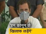 Videos : कृषि कानून के विरोध में अड़े राहुल गांधी, कहा- सिस्टम बर्बाद हो जाएगा