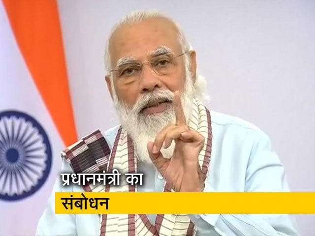 Videos : कोरोना की स्थिति को बिगड़ने नहीं देना है : PM मोदी