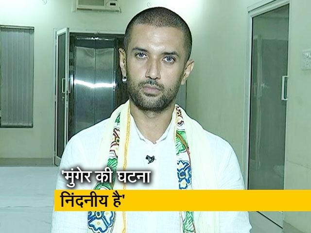 Video : मुंगेर की घटना पर चिराग पासवान ने कहा, ' ये महिषासुरी सरकार की करतूत'