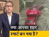 रवीश कुमार का प्राइम टाइम: नदियों के निकलने के रास्ते पर सड़के क्यों बनीं?