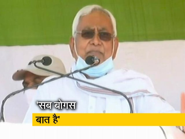 Videos : नीतीश कुमार ने कहा- नौकरी के नाम पर लोगों को गुमराह किया जा रहा है