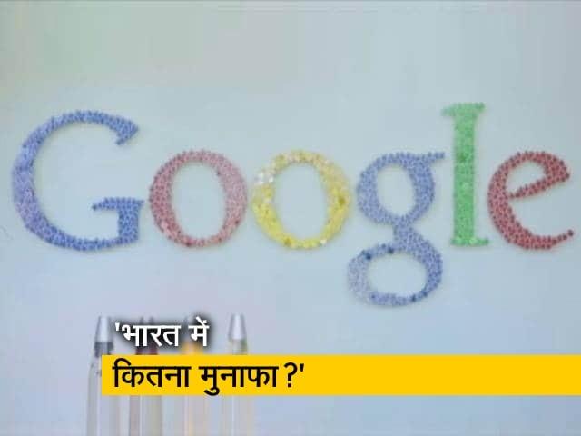 Videos : संसदीय समिति के सामने पेश हुए Google और Paytm के अधिकारी