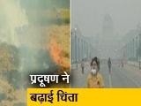 Video : दिल्ली में प्रदूषण पर नियंत्रण के लिए फायर डिपार्टमेंट ने कसी कमर