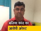 Videos : बलिया गोलीकांड का मुख्य आरोपी धीरेंद्र प्रताप सिंह गिरफ्तार