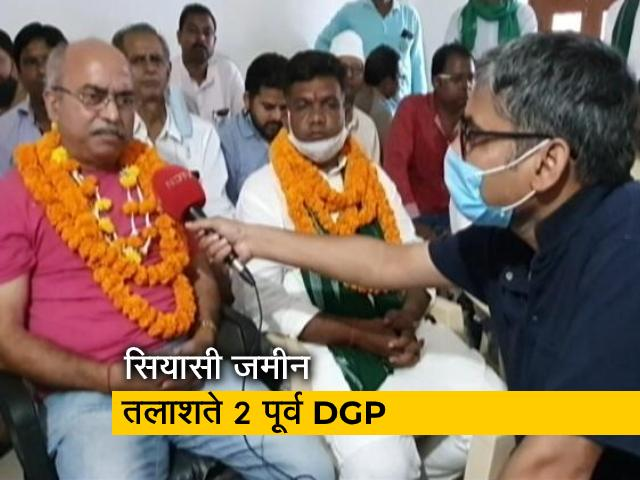 Video : बिहार की राजनीति में सियासी जमीन तलाशते 2 पूर्व पुलिस प्रमुख