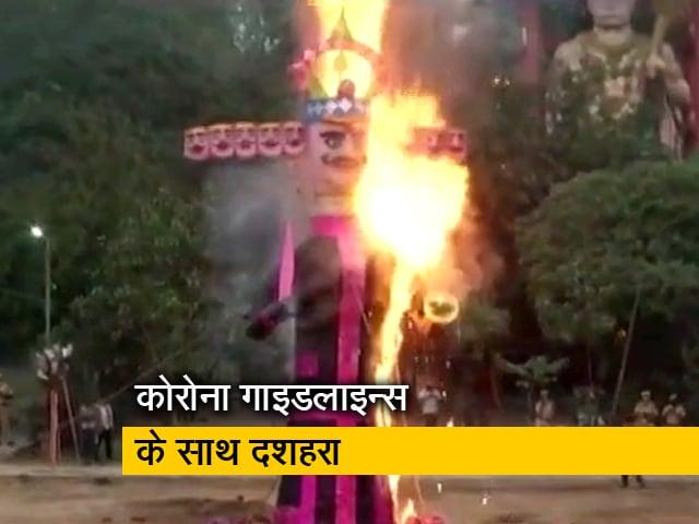 Videos : पंजाब के लुधियाना में रावण का पुतला दहन किया गया