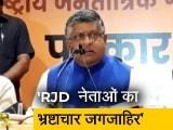 Video : और वो कह रहे हैं हम बिहार का विकास करेंगे : रविशंकर प्रसाद