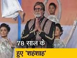 Video : अमिताभ बच्चन का आज जन्मदिन, 78 साल के हुए 'महानायक'