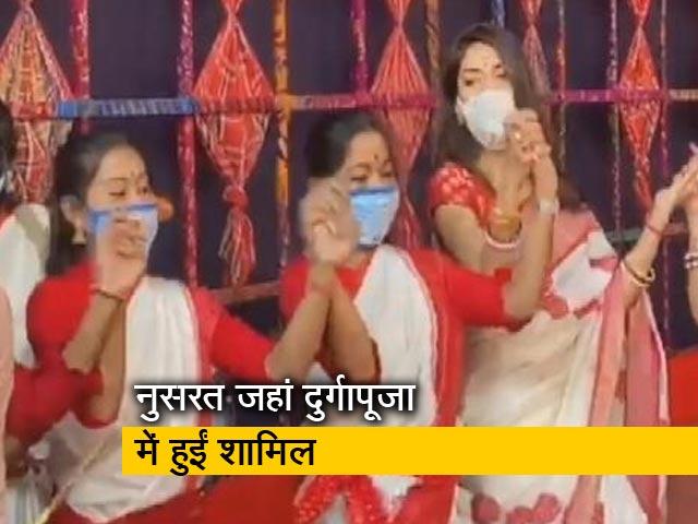 Videos : ढाक की धुन पर थिरकीं टीएमसी सांसद नुसरत जहां