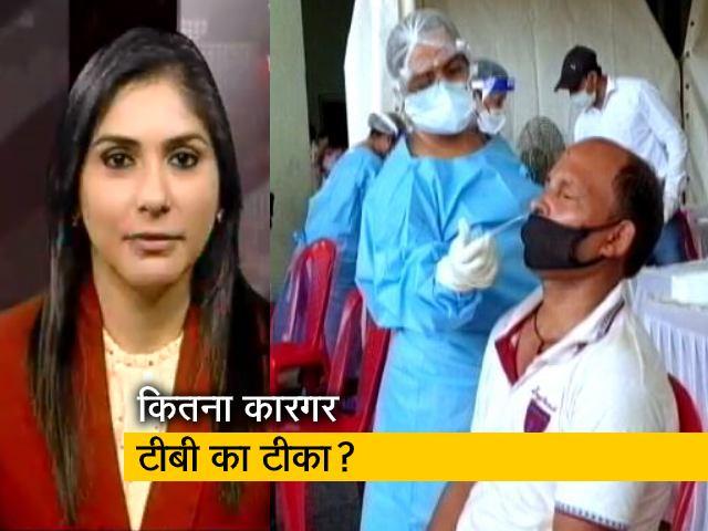 Videos : क्या कोरोना से भी बचाव में असरदार है टीबी का टीका?