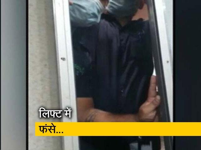 Videos : मुंबई में बिजली कटौती, NDTV के वरिष्ठ पत्रकार लिफ्ट में फंसे