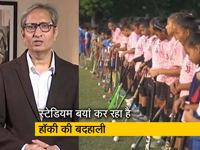 Videos : रवीश कुमार का प्राइम टाइम: चरमराती व्यवस्था से कैसे निखरें बच्चों की प्रतिभाएं?