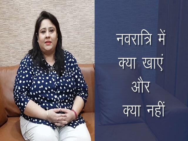 Video | Navratri Diet Plan: कैसा हो नवरात्रि के व्रत में डाइट प्लान, एक्सपर्ट से जानें