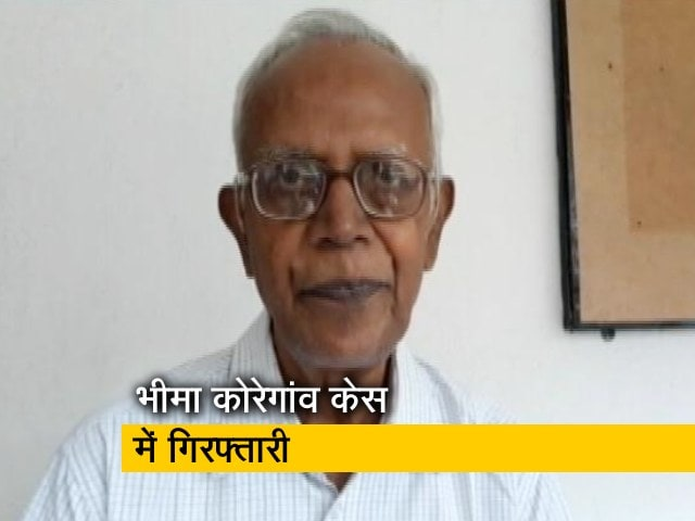 Videos : दिल्ली से रांची गई NIA टीम ने फादर स्टेन स्वामी को किया गिरफ्तार