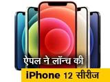 Video : सेल गुरू : 5G कनेक्टिविटी के साथ लॉन्च हुई iPhone 12 सीरीज