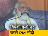 Videos : विपक्षी पार्टियों के लिए दलालों का हित महत्वपूर्ण : PM मोदी