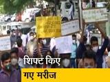 Video : बाड़ा हिंदूराव अस्पताल में डॉक्टरों को वेतन नहीं