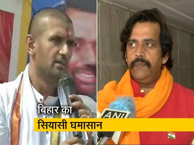 Video : नीतीश कुमार पर बयान को लेकर आमने-सामने हुए चिराग पासवान और रवि किशन