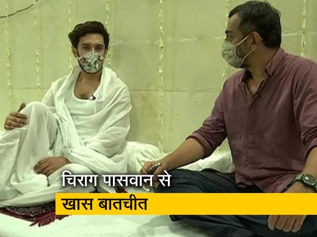 Videos : पिता के कहने पर अकेले चुनाव लड़ने का फैसला : चिराग पासवान