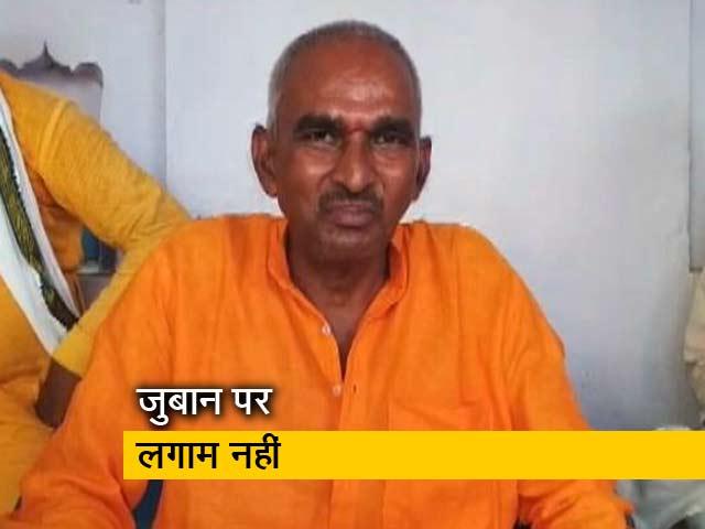 Videos : हाथरस केस पर बीजेपी विधायक का शर्मनाक बयान