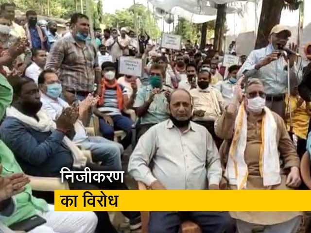 Videos : यूपी : बिजली कर्मचारियों की हड़ताल
