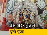 Video : जयपुर : कोरोना काल में वर्चुअल दुर्गा पूजा