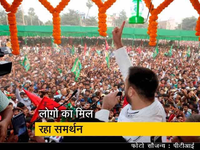 Videos : बिहार का दंगल: तेजस्वी यादव की रैली में जबर्दस्त भीड़