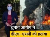 Video : सिटी सेंटर: मुंगेर में गोलीकांड के खिलाफ हिंसक प्रदर्शन