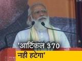 Video : अनुच्छेद 370 पर बोले PM मोदी- भारत अपने फैसलों से पीछे नहीं हटेगा