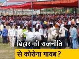 Video : क्या बिहार में कोरोना का खौफ खत्म, रैलियों से मास्क नदारद